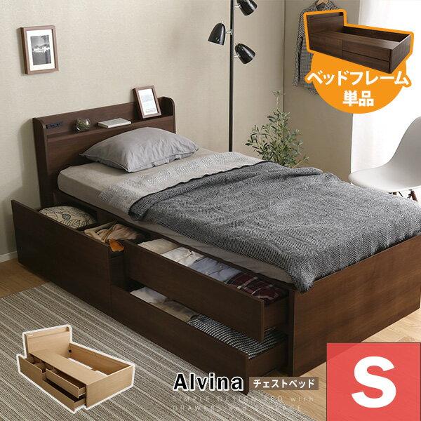 収納付き 引き出し チェスト 【Alvina-アルヴィナ-(シングル)】【OG】 たんす ベッド フレーム 木製ベッド ヘッドボード ベット ウォールナット オシャレ 北欧 木製