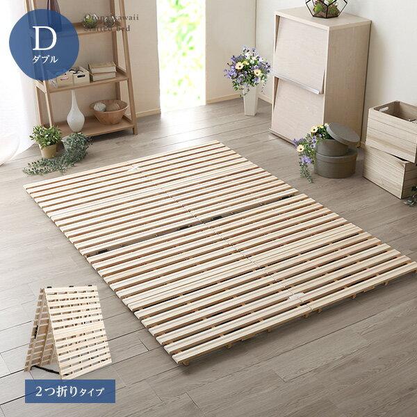 【送料無料】すのこベッド 2つ折り式 桐 ダブル 【Airflow】 折りたたみ ベッド 折り畳み すのこベッド 桐 すのこ 二つ折り 木製 湿気【OG】