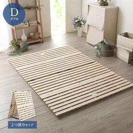 すのこベッド 2つ折り式 桐 ダブル 【Airflow】 折りたたみ ベッド 折り畳み すのこベッド 桐 すのこ 二つ折り 木製 湿気 コンパクト収納【OG】