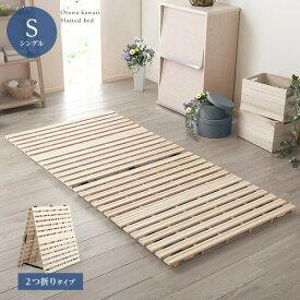 すのこベッド 2つ折り式 桐仕様 シングル 【Airflow】 折りたたみ ベッド 折り畳み すのこベッド 桐 すのこ 二つ折り 木製 湿気 コンパクト収納【OG】