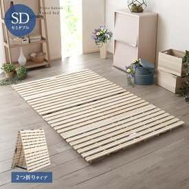 すのこベッド 2つ折り式 桐仕様 セミダブル 【Airflow】 折りたたみ ベッド 折り畳み すのこベッド 桐 すのこ 二つ折り 木製 湿気 コンパクト収納【OG】