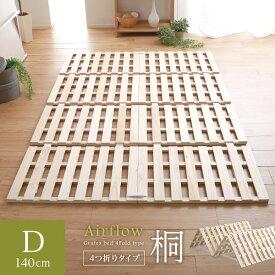 【送料無料】すのこベッド 4つ折り式 桐仕様 ダブル 【Airflow】 折りたたみ ベッド 折り畳み すのこベッド 桐 すのこ 四つ折り 木製 湿気 コンパクト収納【OG】