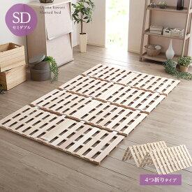 【送料無料】すのこベッド 4つ折り式 桐仕様 セミダブル 【Airflow】 折りたたみ ベッド 折り畳み すのこベッド 桐 すのこ 四つ折り 木製 湿気 コンパクト収納【OG】