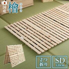 すのこベッド 二つ折り式 国産檜 セミダブル 【airrela-エアリラ-】 折りたたみ ベッド 折り畳み すのこベッド ヒノキ すのこ 二つ折り 木製 湿気【OG】