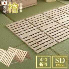 すのこベッド 四つ折り式 国産檜 セミダブル 【airrela-エアリラ-】 折りたたみ ベッド 折り畳み すのこベッド ヒノキ すのこ 四つ折り 木製 湿気【OG】