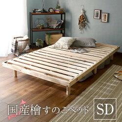 高さ調整脚付き檜すのこベッド(セミダブル)ひのきヒノキベッドフレーム簡単組み立てベッドbedヘッドレスすのこベッド木製ワンルームシンプル【OG】