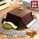 【送料無料】 こたつ テーブル 正方形 68×68 本体のみ 省スペース ミニこたつ コタツ コタツテーブル こたつテーブル…