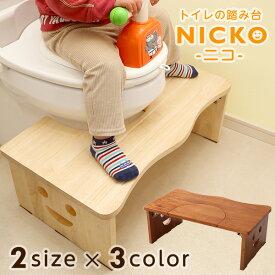 踏み台 折りたたみ 木製 キッズ 子ども 子供 トイレの踏み台 トイレ ふみ台 こども 男の子 女の子 足台 ステップ台 折り畳み ステップ【NICKO-ニコ-】【OG】