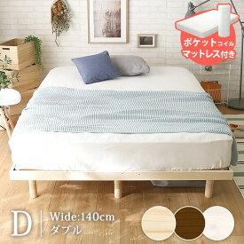 3段階高さ調整付き すのこベッド(ダブル) ポケットコイルマットレス付き スカーラ レッドパイン無垢材 簡単組み立て ベッド bed 木製【OG】