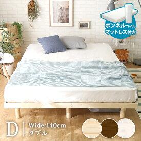 3段階高さ調整付き すのこベッド(ダブル) ボンネルコイルマットレス付き スカーラ レッドパイン無垢材 簡単組み立て ベッド bed 木製【OG】