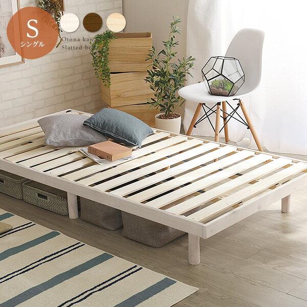 【20時〜マラソン終了まで!全商品ポイント10倍&クーポン】3段階高さ調整付き すのこベッド(シングル) レッドパイン無垢材 簡単組み立て|Scala-スカーラ- ベッドフレーム ベッド bed ヘッドレスすのこベッド 木製 ワンルーム シンプル【OG】