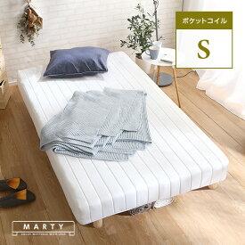 脚付きマットレス ベッド 一体型 シングル ロール梱包 やわらかな寝心地 ポケットコイルスプリング 【MARTY-マーティ-】シングルサイズ【OG】