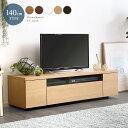 日本製完成品テレビ台 幅140cm テレビボード 木製 |luminos-ルミノス- 日本製・完成品 ホワイト 白 ブラウン ナチュ…