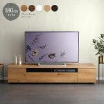 シンプルで美しいスタイリッシュなテレビ台(テレビボード)木製幅180cm日本製・完成品|luminos-ルミノス-【OG】