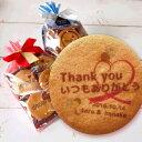 【その他のデザインver★プチセミオーダープリントクッキー】10枚入り**プリントクッキー ありがとう プチギフト 誕生…