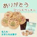 プリント クッキー プチギフト オリジナル プレゼント