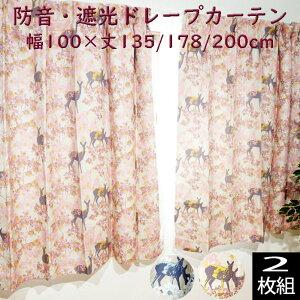 【2枚組】北欧柄(シカ) 防音・遮光ドレープカーテン 幅100×丈135/178/200cm 安い セール