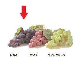 ユーログレープ(M)(トカイ)(VF0116MTK)[食品サンプル フェイクフード ディスプレイ フルーツ グレープ ぶどう 葡萄 ブドウ 実 房]