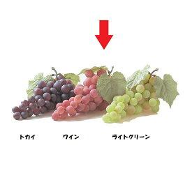 ユーログレープ(L)(ワイン)(VF0116LWI)[食品サンプル フェイクフード ディスプレイ フルーツ グレープ ぶどう 葡萄 ブドウ 実 房]