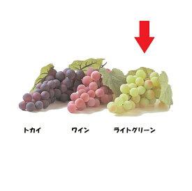 ユーログレープ(M)(ライトグリーン)(VF0116MLTGR)[食品サンプル フェイクフード ディスプレイ フルーツ グレープ ぶどう 葡萄 ブドウ 実 房]