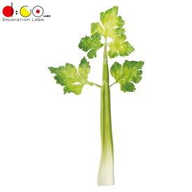 セロリ(3本/パック)(VF1267)[食品サンプル フェイクフード ディスプレイ 野菜 セロリ]