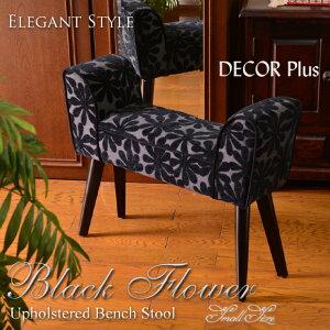 ブラックフラワー Small ベンチスツール 椅子 オットマン 足置き チェア アンティーク アンティーク風 北欧 おしゃれ クッション 木製 収納 小さい 玄関 ベッド ブラ