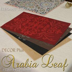Arabia Leaf アラビアリーフ 4色 ランチョンマット プレイスマット プレースマット テーブルウェア アンティーク アンティーク風 雑貨 北欧 ビニール ゴールド レッド ブラウン ブラック おしゃれ