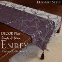 Enrey エンレイ テーブルランナー パープル&シルバー 180cm テーブルセンター ファブリック テキスタイル 北欧 モダン おし…