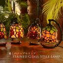 麗しの輝き ステンドグラス 吊型 テーブルランプ オレンジ かわいい テーブルライト アンティーク風 北欧 レトロ モダン お…