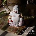 陶器布袋像 置物 七福神の釈契此 アンティーク 雑貨 アンティーク風 骨董 しゃくかいし Budai アジアン 風水 アイボリー …