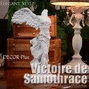 Victoire de Samothrace ルーブルの至宝 サモトラケのニケ 置物 オブジェ アンティーク風 雑貨 アンティーク ホワイト おしゃ…