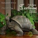 Tortoise リクガメ Extra Large 今にも動き出しそうなリクガメの置物 オブジェ ゾウガメ アンティーク風 雑貨 おしゃれ シャ…