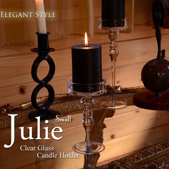 Julie ジュリー クリアガラス キャンドルホルダー Small キャンドルスタンド アンティーク 雑貨 アンティーク風 北欧 テイスト 輸入 小物 おしゃれ かわいい インテリア エレガント