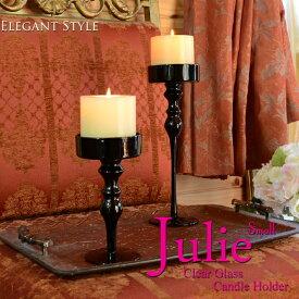 Julie ジュリー ブラックガラス キャンドルホルダー Small キャンドルスタンド アンティーク 雑貨 アンティーク風 おしゃれ キャンドルライト エレガント
