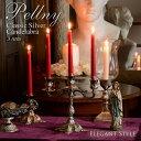 Pellny ペルニー クラシックシルバー キャンドルホルダー 3灯 キャンドルスタンド アンティーク 雑貨 アンティーク風