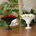 エレガントリーフ サークルセクター フラワーベース ブラック&ホワイト 花瓶 花器 おしゃれ 雑貨 アンティー…