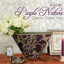 Purple Nature パープルネイチャー 花鳥が舞う紫の花瓶 陶器 アンティーク 雑貨 アンティーク風 おしゃれ かわいい テラコッタ 紫