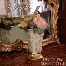 Antoinette アントワネット フラワーベース 花瓶 花器 陶器 アンティーク 雑貨 アンティーク風 おしゃれ かわいい クラシック 輸入 ゴールド