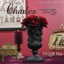 Charles シャルル フラワーベース 花瓶 花器 樹脂ベース アンティーク アンティーク風 シャビーシック インテリア リビング…