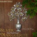 Silver Marguerite シルバーマーガレット アイアン ウォールパネル 壁飾り 壁掛け アンティーク アンティーク風 雑貨 おしゃれ かわいい 銀 ...