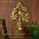 EUROMARCHI ゴールドフラワー イタリア製の金の花の壁飾り 壁掛け アンティーク 雑貨 アンティーク風 花 ゴールド 金 ロココ…