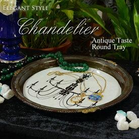 Chandelier シャンデリア ラウンドプレート トレイ アンティーク アンティーク風 雑貨 骨董 トレー おしゃれ フレンチ グレイ