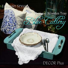 Blue Cutlery ブルーカトラリー ウッドトレイ トレー アンティーク アンティーク風 雑貨 おしゃれ ターコイズブルー 食器 ピクニック 青