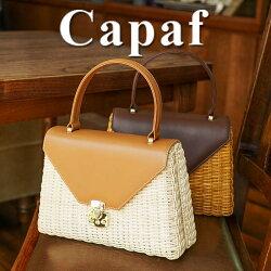 Capaf(カパフ)/イタリア・かごバッグ・ハンドバッグ・ワンハンドル・ラタン・籐・牛革