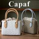 イタリアブランド バッグ 細部まで美しい綺麗なムードのフェミニンなカゴバッグ