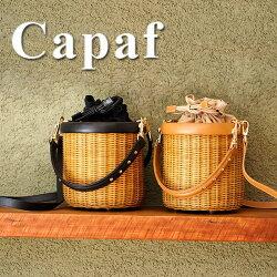 イタリア製 カパフ Capaf かごバッグ