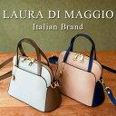 【セール】イタリア製 ハンドバッグ ローラディマッジオ LAURA DI MAGGIO レザーを使用したトレンドのミニバッグ ショルダー付