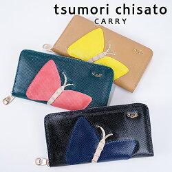 tsumori chisato CARRY(ツモリチサト キャリー)/バタフライ 長財布 ラウンドファスナー