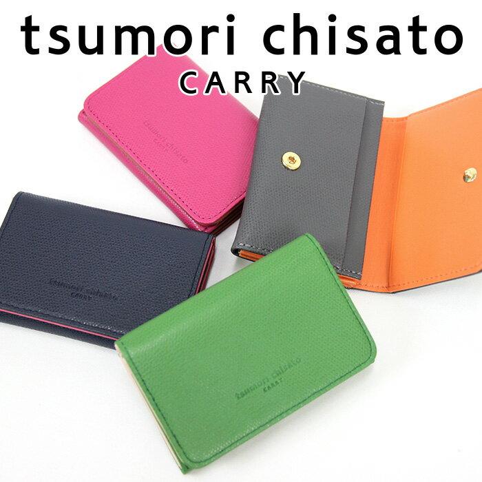 プレゼント付き!【あす楽】【ツモリチサト】トリロジー 名刺入れ(カードケース)tsumori chisato CARRY(ツモリチサト キャリー)