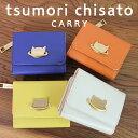 プレゼント付き!【tsumori chisato CARRY ツモリチサト キャリー】 ねこプラネット ミニ財布 3つ折り財布 レディース 婦人 本革 型…